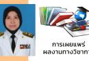 การพัฒนาความสามารถในการอ่านเชิงวิเคราะห์ รายวิชาภาษาไทย 4 (ท22102) ของนักเรียนชั้นมัธยมศึกษาปีที่ 2 โดยใช้เทคนิคการตั้งคำถามร่วมกับผังความคิด
