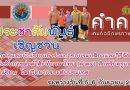 ขอเชิญเข้าร่วมโครงการอบรมกติกา และวิธีจัดการแข่งขันการต่อคำศัพท์ภาษาไทย (คำคม)