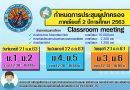 ขอเชิญประชุม Classroom meeting ภาคเรียนที่ 2 ปีการศึกษา 2563