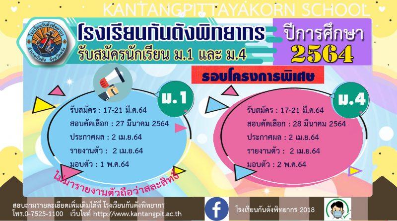 รับสมัครนักเรียนปีการศึกษา 2564