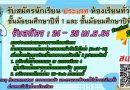 รับสมัครนักเรียน ม.1 และ ม.4 ประเภท ห้องเรียนทั่วไป ปีการศึกษา 2564