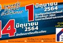 เปิดเรียนภาคเรียนที่ 1 ปีการศึกษา 2564