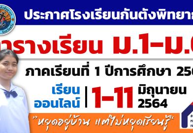 ตารางเรียน ม.1-ม.6 ภาคเรียนที่ 1 ปีการศึกษา 2564 (เรียนออนไลน์)