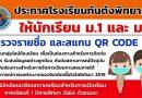 ให้นักเรียน ม.1 และ ม.4 สำรวจรายชื่อ และสแกน QR CODE
